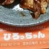奈良県天理市田井庄町 お好み焼きひろっちゃん行ってきました。